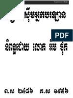 Khmer Novel - Shim Naek Bor Lan