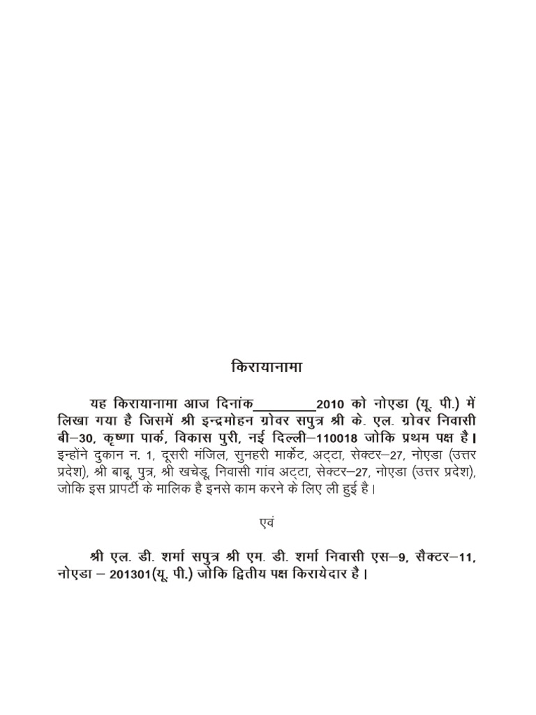 sale purchase agreement format in hindi  Rent Agreement Hindi