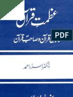 30431453-01-08-Azmat-e-Quran