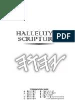 Mattithyahu HSV