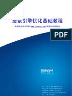 SEO搜索引擎优化基础教程电子书
