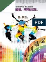 2010同志手冊