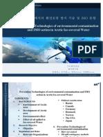 극지해역에서의 환경오염 방지 기술 및 IMO 동향 최종본