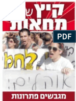 Yisrael Hayom Aug16-11 [Glenn Beck Attacks Housing Protesters]