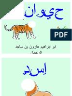 Arabic Animals
