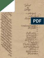Kitab al-Rasukh fi Ma'rifah al-Naasikh wa al-Mansukh