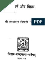 Bauddha-Dharma aur Bihar