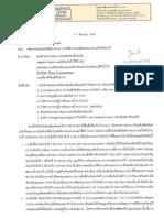 TIGLU 051-2554-TIGLU to SSK for Cancle TIG Demand-Scan3