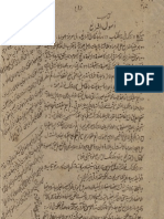 Kitab Usul al-Sharaa'i'
