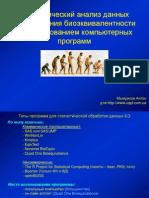 Использование специализированного ПО в статистической обработке данных исследования Биоэквивалентности