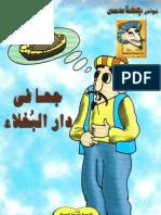 12- جحا في دار البُخلاء