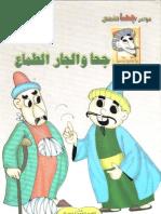 23- جحا و الجار الطماع