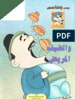 09- جحا و الضيف المريض