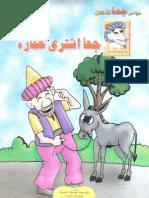 33-جحا اشترى حماره