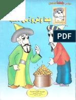 30-جحا و ثروة من ذهب