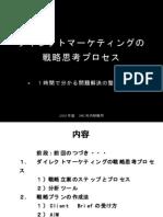 DWC研修2