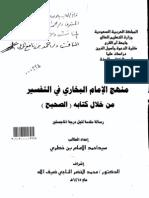 منهج الإمام البخاري في التفسير من خلال كتابه ( الصحيح ) - الرسالة العلمية