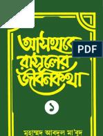 Ashab - E - Rasuler Jibon Kotha [Part 1]