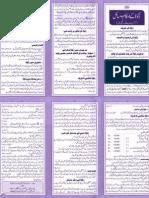 Zakaat Ke Ahkaam Wa Masa'Il by Abu Yasir Ameen ur Rahman Umri Madani - 2 Page Pamphlet