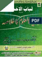 Lubbabul Ahya ( Shafaee )