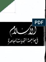 أبو الأعلى المودودي - الإسلام في مواجهة التحديات المعاصرة