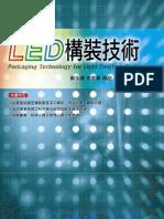LED構裝技術 Packaging Technology for Light-Emitting Diode