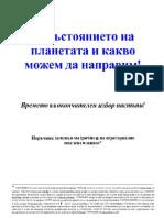 Www Yogabg Net Enciclopedia Za Sastoqnieto