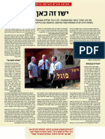 Yediot Aug19-11 [Glenn Beck Visits West Bank Settlements]