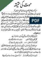 Moot Ki Haqeeqat