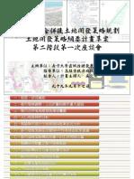0917座談會簡報