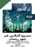 مشروع الملايين في شهر رمضان