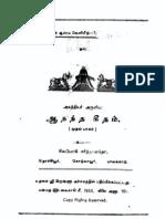Ananda Geetham
