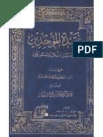 Aqeedah al Muwahhidin