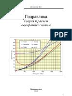 Гидравлика - Теория и расчет 2хфазных систем
