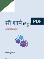 Learn C# Marathi Transliteration