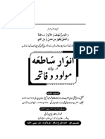 Anwār e Saţiáh dar Bayān e Mawlūd wa Fatiĥah - (takhrij-Shudah)