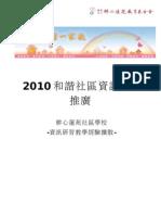 2010年「數位好厝邊」資訊研習營(年度結案報告)