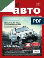 Aviso-auto (DN) - 33 /177/
