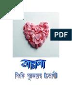 Alpona- A collection of Bengali poems. Bhalobashi Bangla
