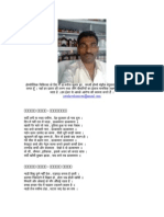 Hindi Homeopathy Poems