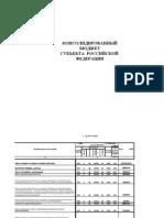 Бюджет 2011г уточнение 1