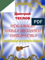 Дмитрий Теслов. Идеальная школа техники гитариста. 2008