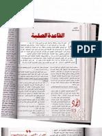 Al-Qāʿida al-Ṣulba (by ʿAbd Allāh ʿAzzām, Jihād magazine, April 1988)
