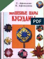 Kusudamas - Sergei Afonkin