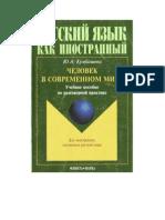 365388 E1F41 Kumbasheva Yu a Chelovek v Sovremennom Mire