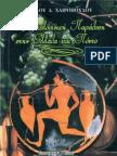 Η Αμπελοοινική Παράδοση στην Ελλάδα και τον Πόντο