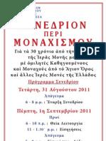 Ἀφίσα περί Συνεδρίου