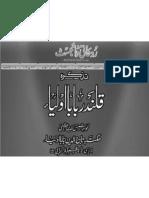 Qalandar Baba Aulia_urdu