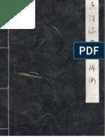Togakure Ryu Ninpo Taijutsu Takamatsuden