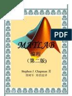 S.J.Chapman《MATLAB编程》中文版修正版
